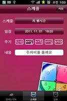 Screenshot of 말하는시계