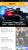 Screenshot of Vesti - news, photo and video