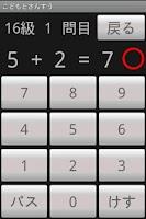 Screenshot of Children with mathematics