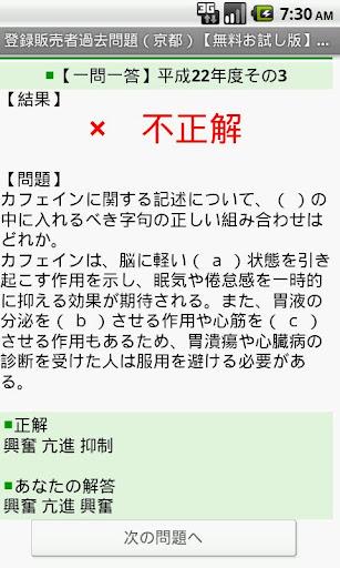 登録販売者過去問(京都) free ~プチまな~ 教育 App-愛順發玩APP