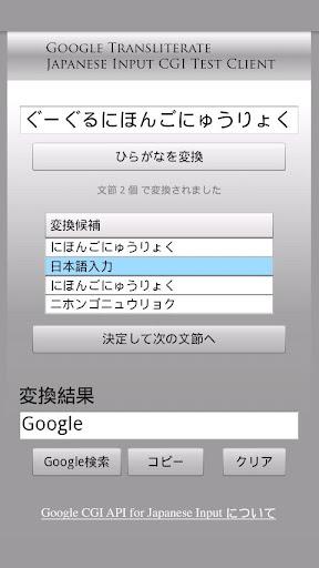 Google 日本語入力 CGI API テストクライアント