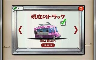 Screenshot of 対戦!! 移動レストラン