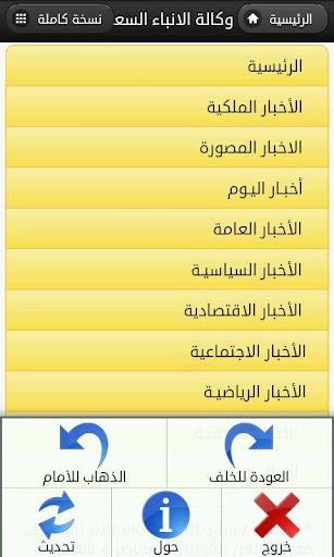 وكالة الأنباء السعودية Spa