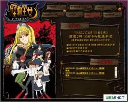 TBSアニメーション 「怪物王女」公式ホームページ