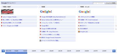 google10年の歴史を表すタイムラインがなかなかおもしろい web