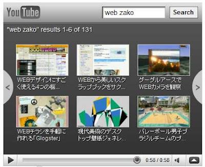 YouTubeプレイヤー上に動画検索結果