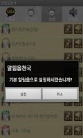 Screenshot of 알림음천국! 무료카톡음, 문자음, 알림음, 벨소리