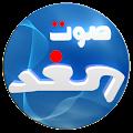 Sawt El Ghad Lebanon APK for Bluestacks