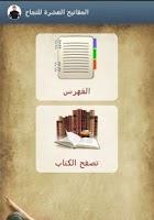 Screenshot of مكتبة ابراهيم الفقى