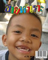 Screenshot of กรอบรูปปกนิตยสาร กรอบรูปสวยๆ