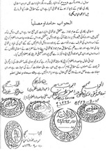 Dar ul Uloom Karachi's reply