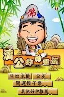 Screenshot of 濟公好神靈籤