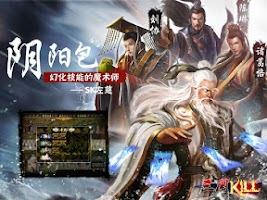 Screenshot of 蓝牙三国Kill