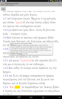 Screenshot of Bible: Greek NT *3.0!*