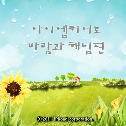 아이엠히어로(바람과 해님) Tab버젼 娛樂 App LOGO-硬是要APP