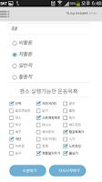 Screenshot of 칼로리 메모 - 사전 Lite