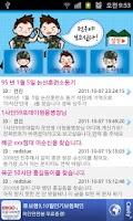 Screenshot of 전우찾기 (전우야 보고 싶다) 군대생활 에피소드