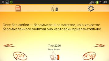 Screenshot of Цитаты и мысли великих людей
