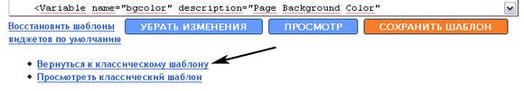 подключение шаблона для Blogspot