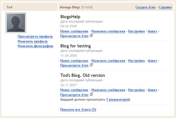 Новая панель управления в Blogger in Draft (Блоггер бета)