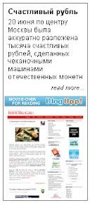 BlogUpp - сервис для привлечения трафика на блог