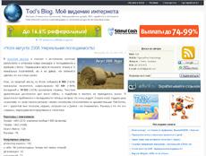 Tod's Blog. Моё видение Интернета - 1 год online