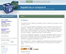 блог - заработок в интернете