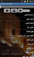 Screenshot of مواويل عربية و قدود حلبية لايت