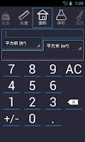 Screenshot of 單位換算 (Unit Converter)