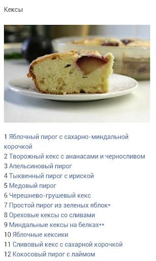 Выпечка Рецепты