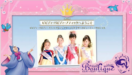 [Tokyo Disneyland Hotel] Ouverture en 2008 - Page 2 Bibbiddibobbiddi