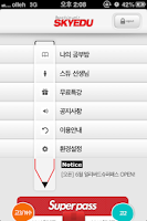 Screenshot of SKYEDU MOBILE (스카이에듀 모바일)