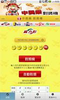 Screenshot of 手機買樂透-中獎樂(手機買彩券、自動對獎、聰明包牌)