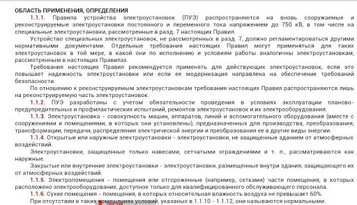 ПУЭ-7 - screenshot