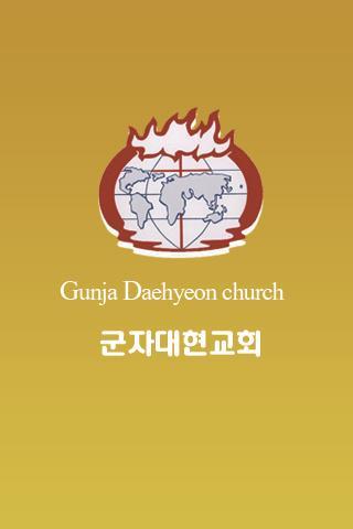 군자대현교회