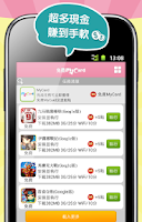 Screenshot of 免費現金券
