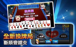 Screenshot of 大老二 神來也大老2(Big2)