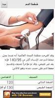 Screenshot of ضغط الدم
