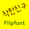 NeoGoodfriend Korean FlipFont icon
