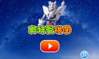 Screenshot of 奥特曼拼图