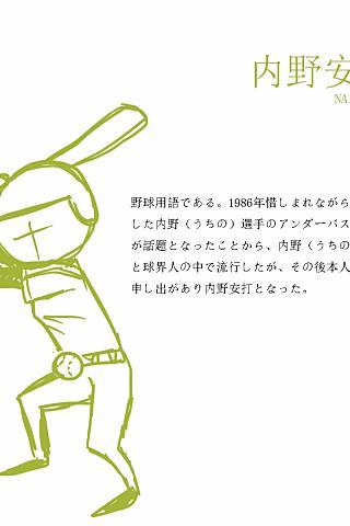 馬鹿四字熟語2