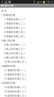 Screenshot of 禱告範例60篇 (試閱版)