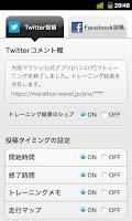 Screenshot of ハシログ -大阪マラソン公式アプリ-