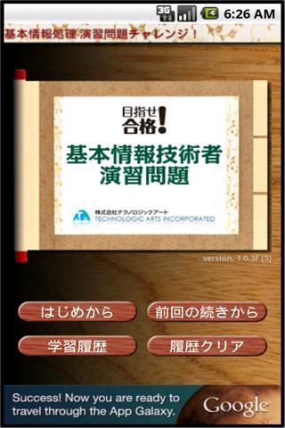 免費下載教育APP|基本情報 対策演習 FREE app開箱文|APP開箱王