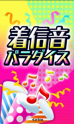 【免費娛樂App】Ringtone Paradise-APP點子