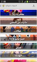 Screenshot of iArabic Cartoons