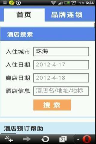玩珠海订房网中国预定住宿酒店比价旅馆旅游