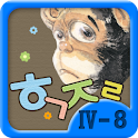 Hangul JaRam - Level 4 Book 8 icon