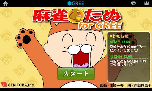 麻雀たぬ for GREE