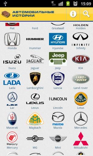 История автомобилей free
